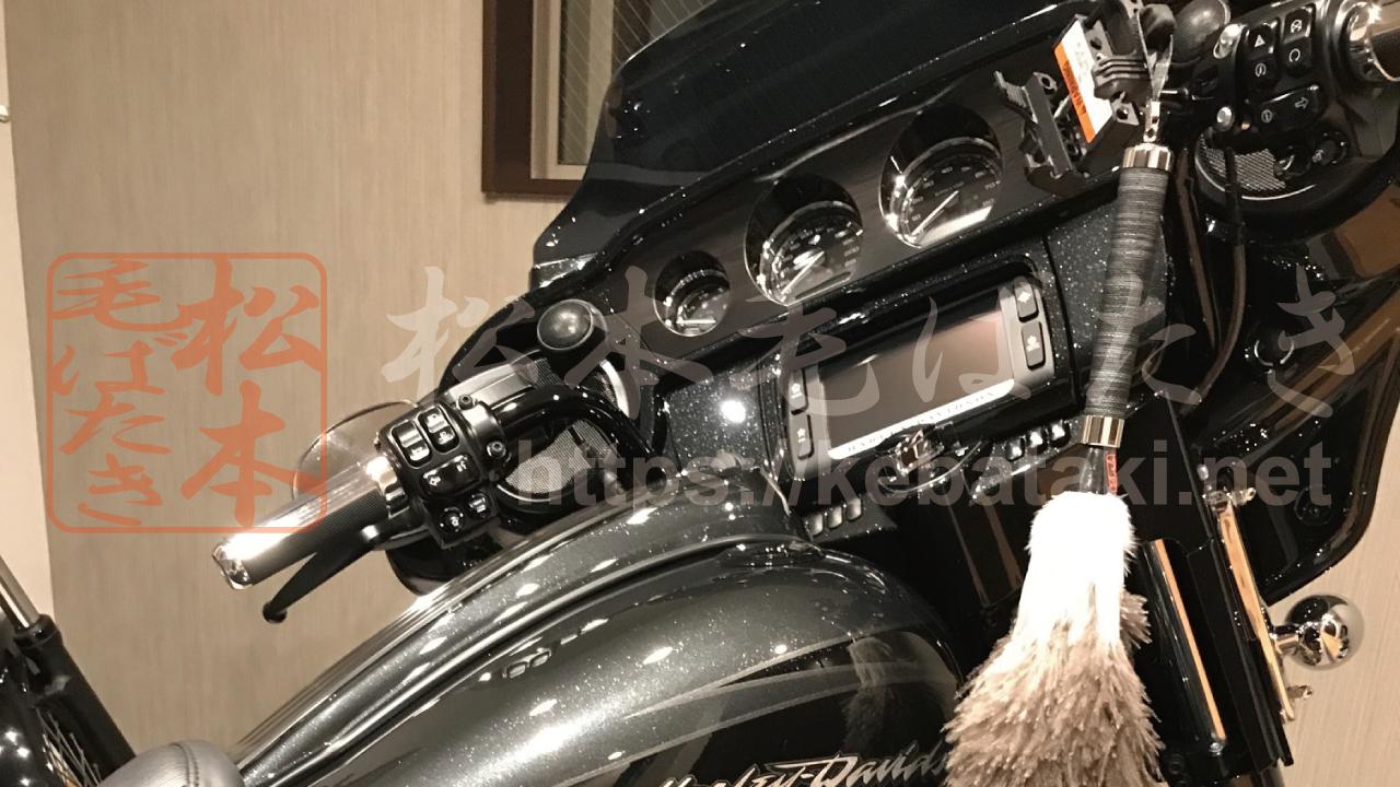 Harley-Davidson(ハーレーダビッドソン) FLHXSE と 松本毛ばたき