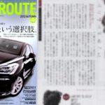 松本毛ばたき AUTOROUTE 秋号